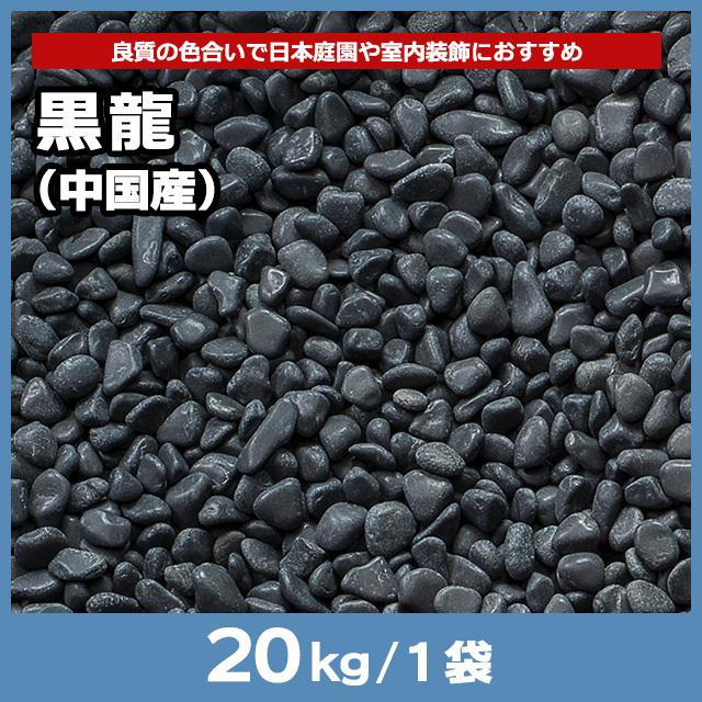 黒龍(中国産) 20kg