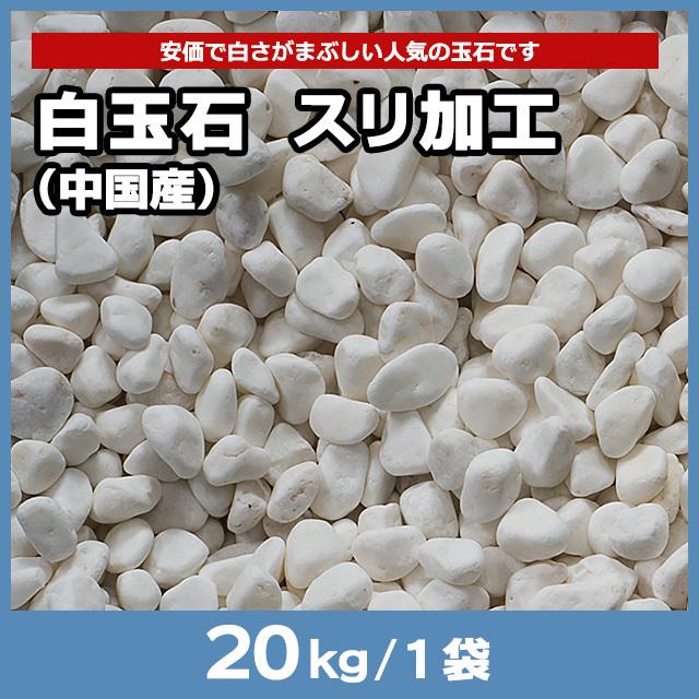 白玉石 スリ加工(中国産) 20kg