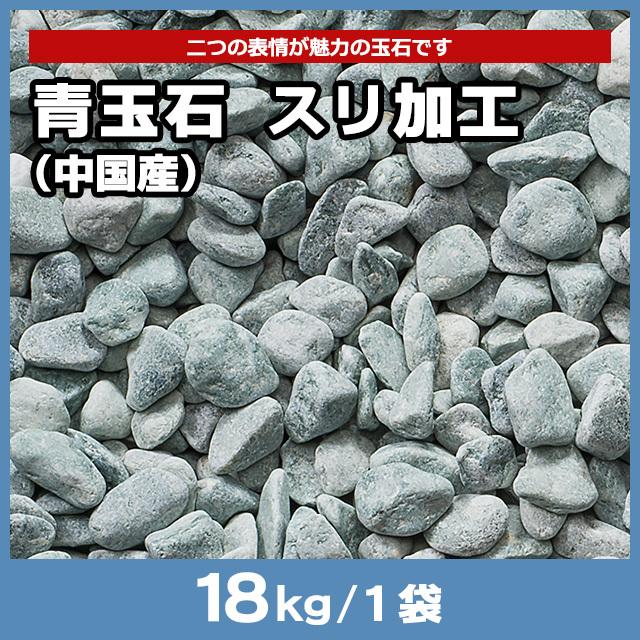 青玉石 スリ加工(中国産) 18kg
