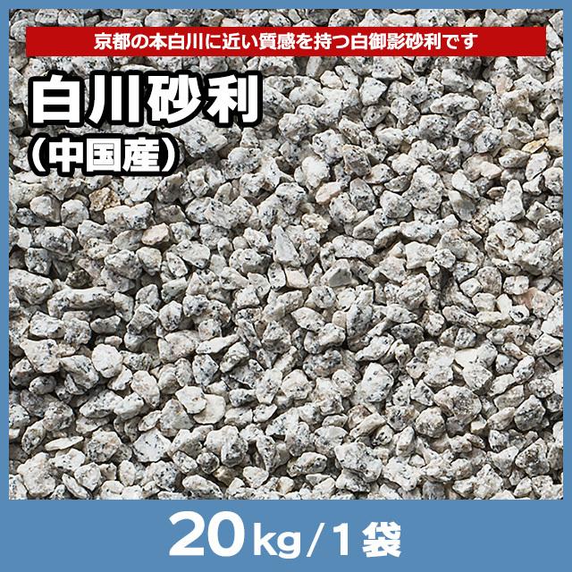 白川砂利(中国産) 20kg