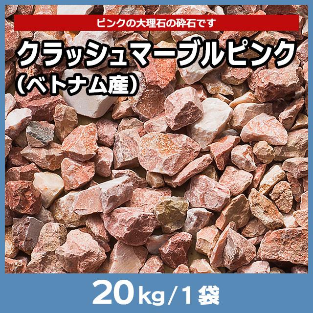 クラッシュマーブルピンク(ベトナム産) 20kg