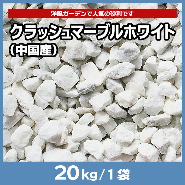 クラッシュマーブルホワイト(中国産) 20kg