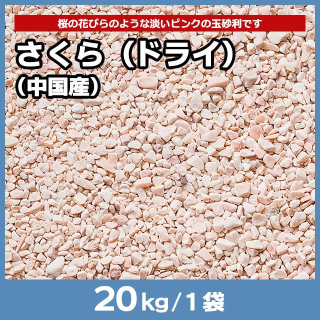 さくら(ドライ) 20kg