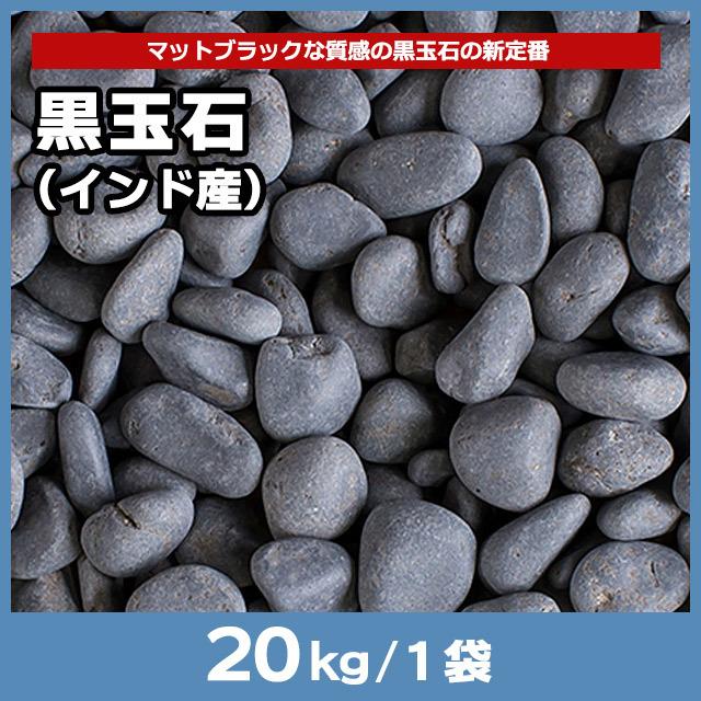 黒玉石(インド産) 20kg