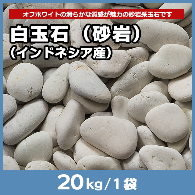 白玉石(砂岩)(インドネシア産) 20kg