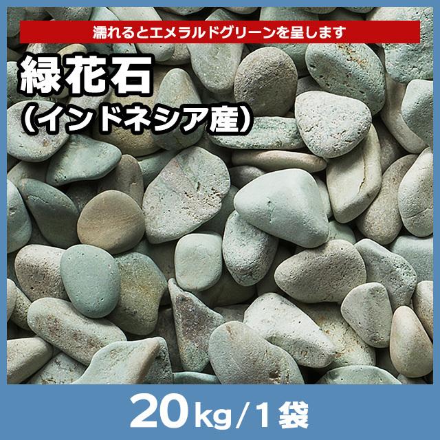緑花石(インドネシア産) 20kg