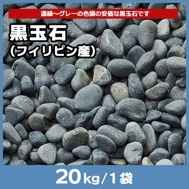 黒玉石(フィリピン産) 20kg