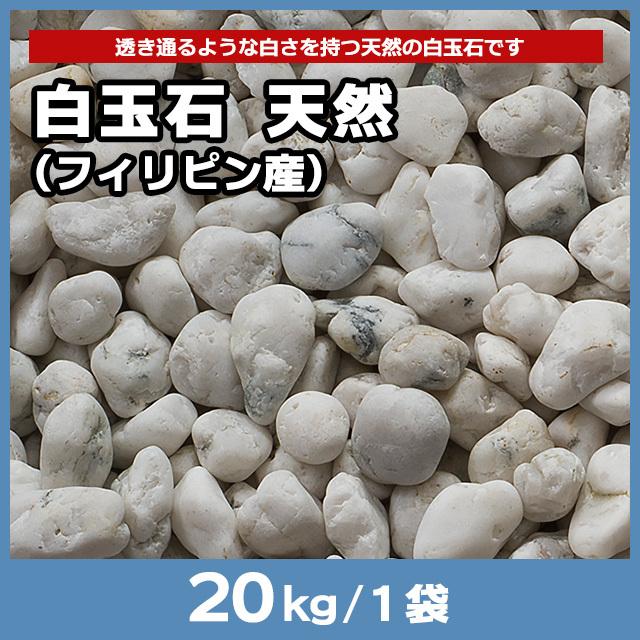 白玉石 天然(フィリピン産) 20kg