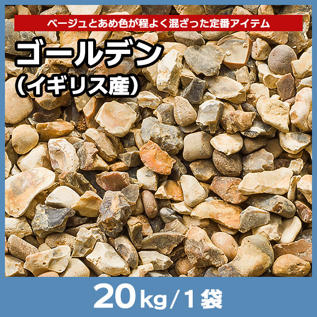 ゴールデン(イギリス産) 20kg