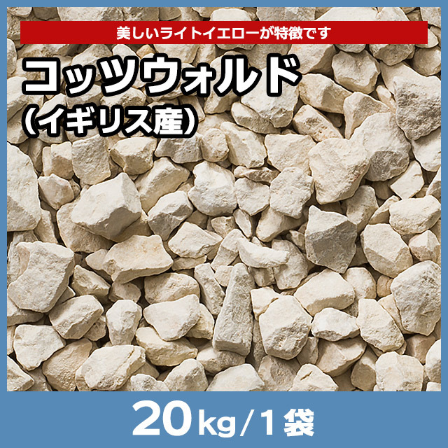 コッツウォルド(イギリス産) 20kg