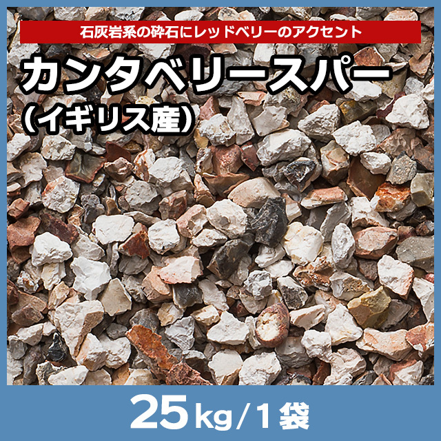 カンタベリースパー(イギリス産) 25kg