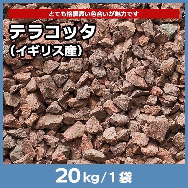 テラコッタ(イギリス産) 20kg