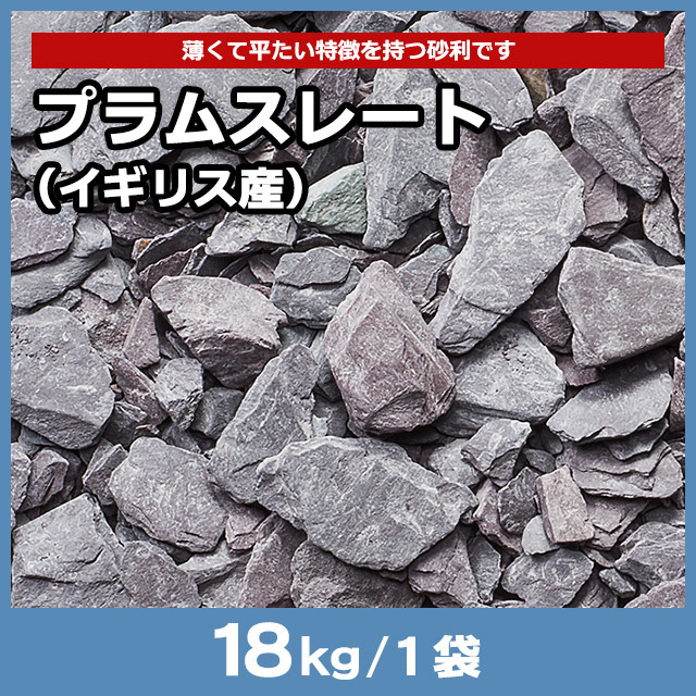 プラムスレート(イギリス産) 18kg