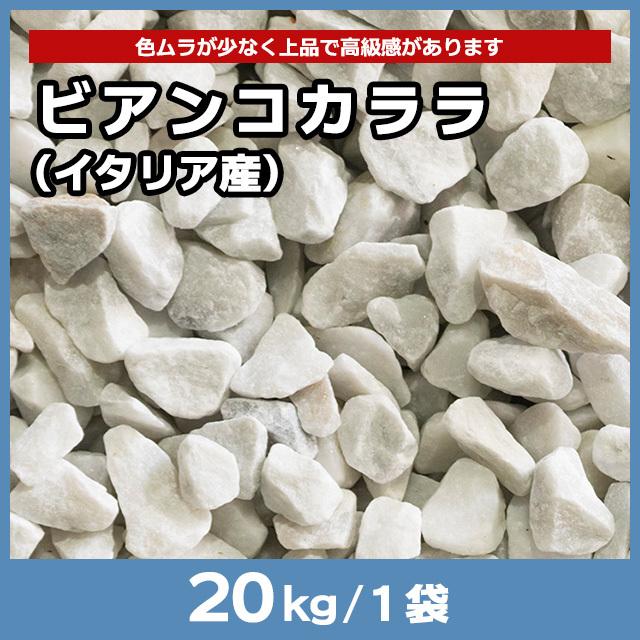 ビアンコカララ(イタリア産) 20kg