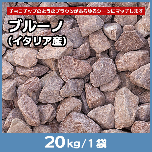 ブルーノ(イタリア産) 20kg