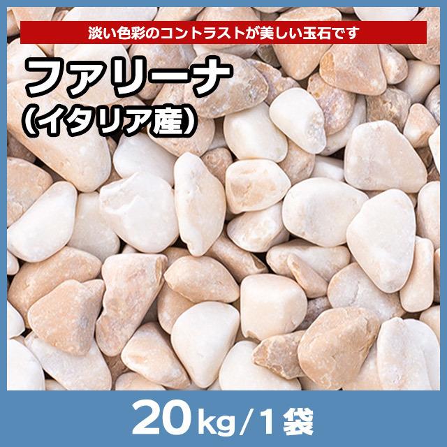 ファリーナ(イタリア産) 20kg