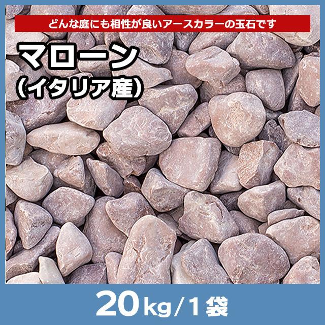 マローン(イタリア産) 20kg