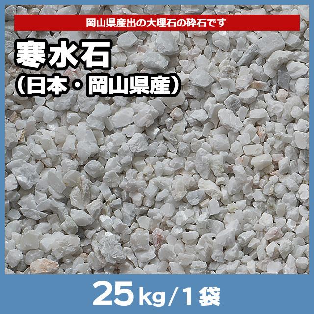寒水石(日本・岡山県産) 25kg