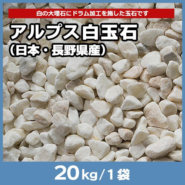 アルプス白玉石(日本・長野県産) 20kg