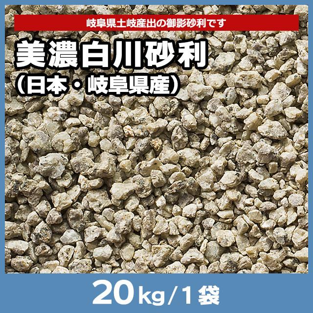 美濃白川砂利(日本・岐阜県産) 20kg