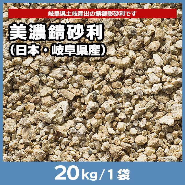 美濃錆砂利(日本・岐阜県産) 20kg
