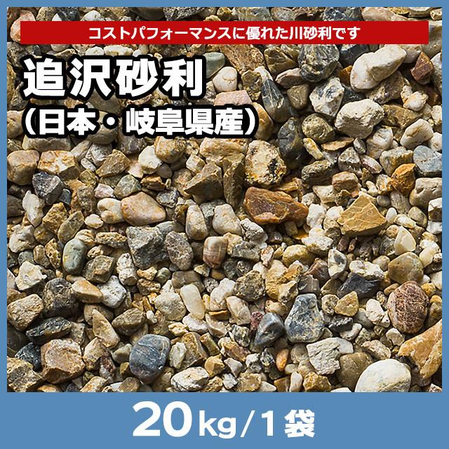 追沢砂利(日本・岐阜県産) 18kg