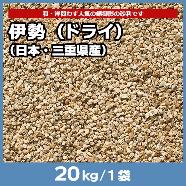 伊勢(ドライ) 20kg