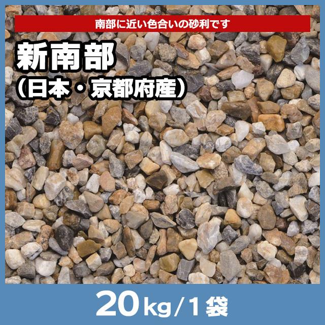新南部(日本・京都府産) 20kg