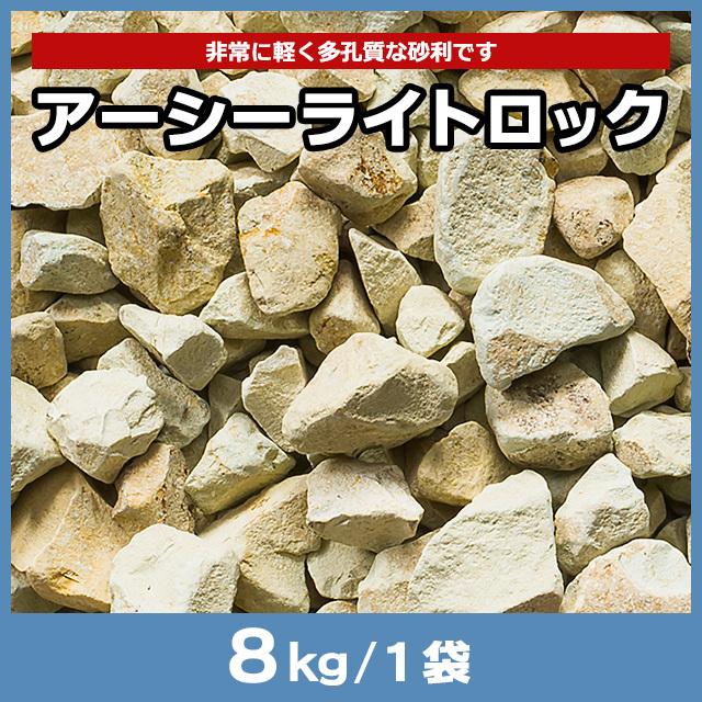 アーシーライトロック 8kg
