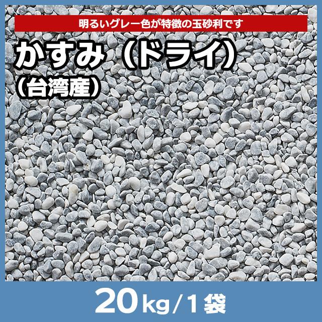かすみ(ドライ) 20kg