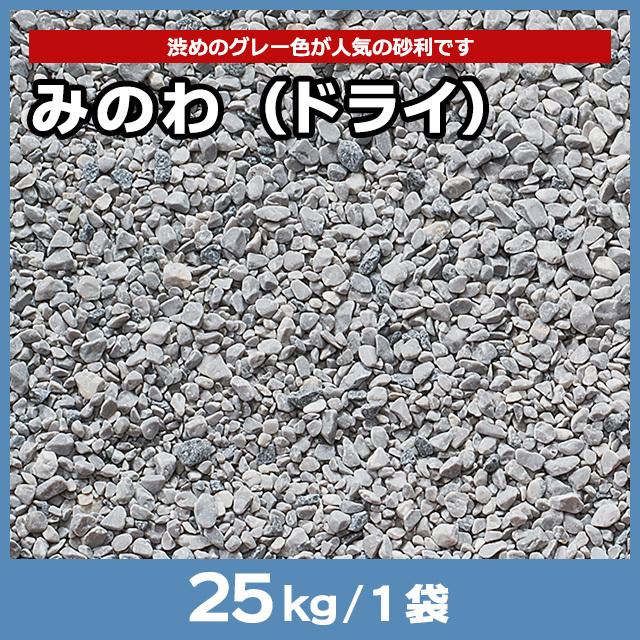 みのわ(ドライ) 25kg