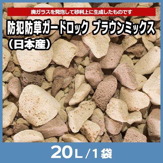防犯防草ガードロック ブラウンミックス(日本産) 20L