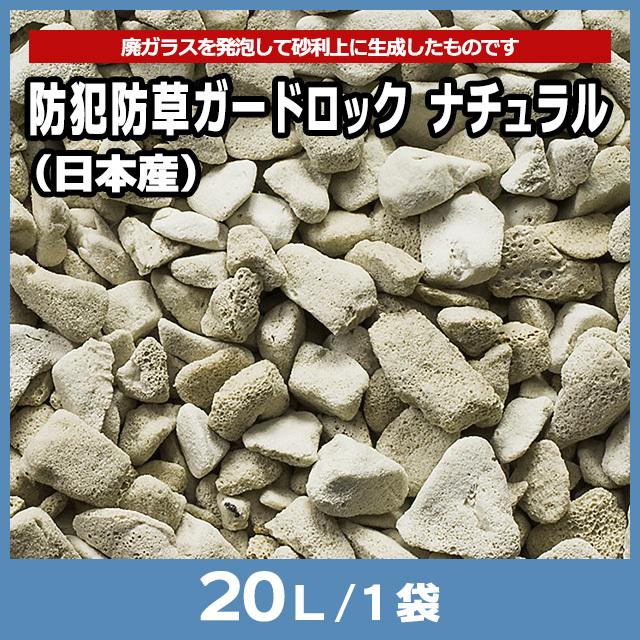 防犯防草ガードロック ナチュラル(日本産) 20L