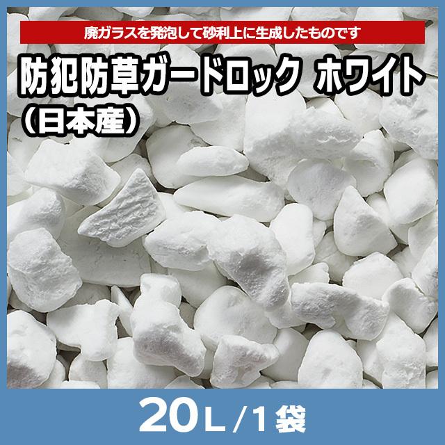 防犯防草ガードロック ホワイト(日本産) 20L