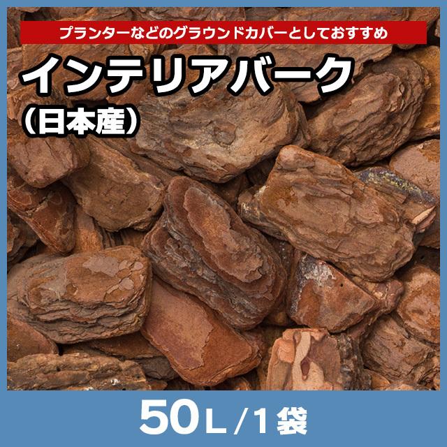 インテリアバーク(日本産) 50L