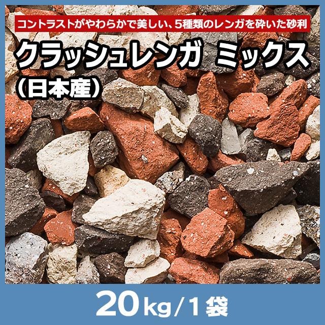 クラッシュレンガ ミックス(日本産) 20kg