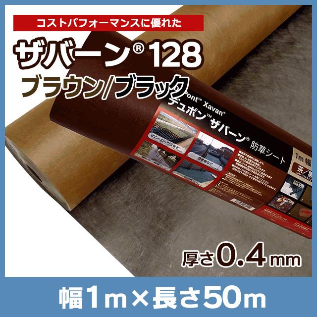ザバーン128BB(ブラウン/ブラック)1m×50m