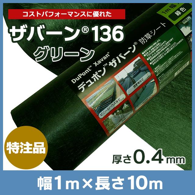 ザバーン防草シート136G(グリーン)1m×10m