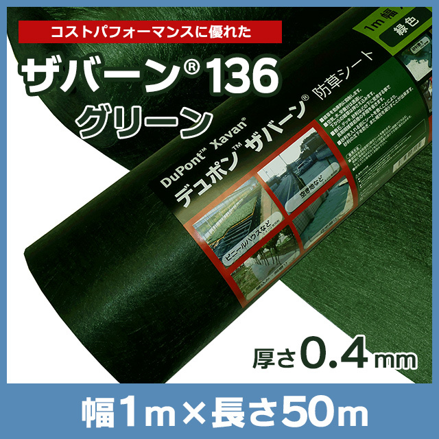 ザバーン136G(グリーン)1m×50m