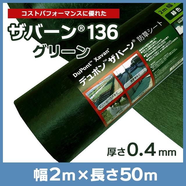 ザバーン136G(グリーン)2m×50m