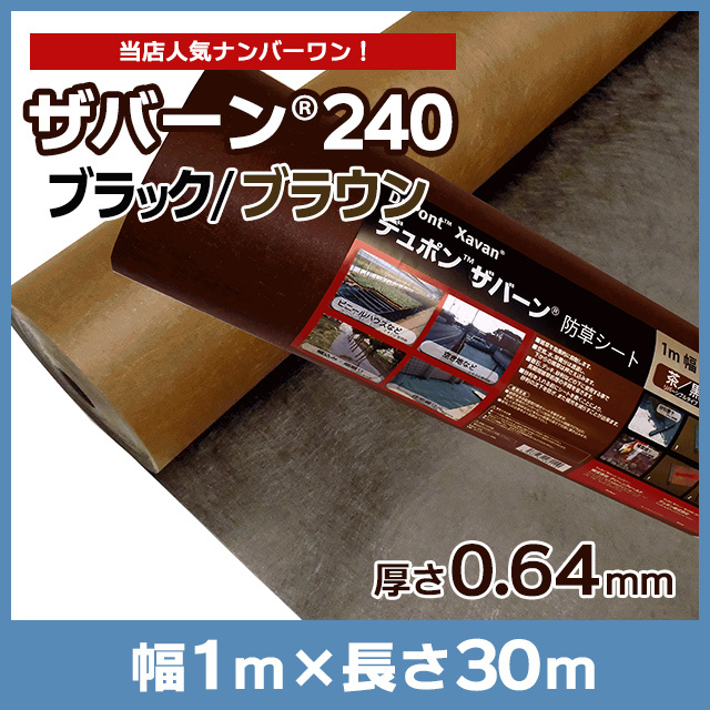 ザバーン240BB(ブラック/ブラウン)1m×30m