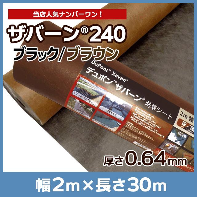ザバーン240BB(ブラック/ブラウン)2m×30m