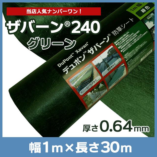ザバーン240G(グリーン)1m×30m