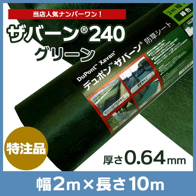 ザバーン240G(グリーン)2m×10m