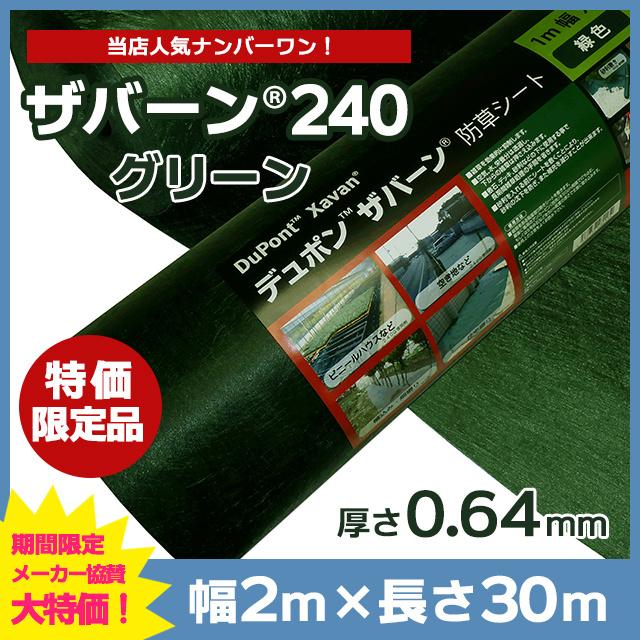 【特価限定品】ザバーン防草シート240G(グリーン)2m×30m