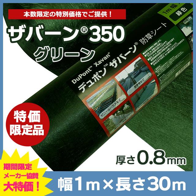 【特価限定品】ザバーン防草シート350G(グリーン)1m×30m