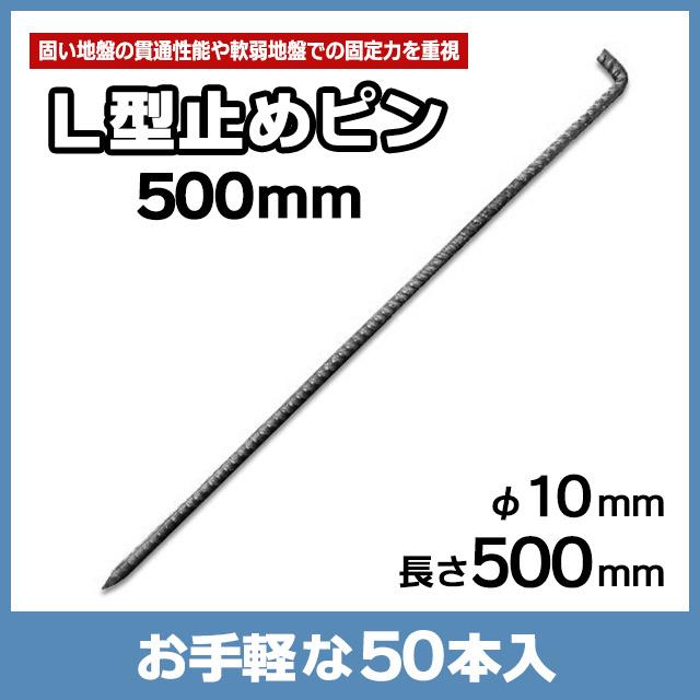 L型止めピン500mm(50本入)