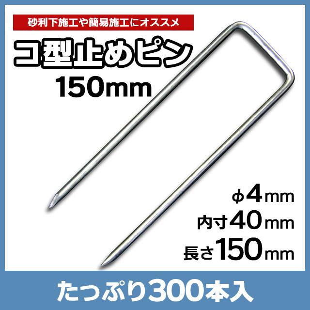 コ型止めピン150mm(300本入)
