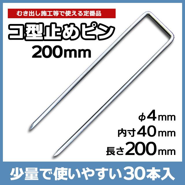 コ型止めピン200mm(30本入)