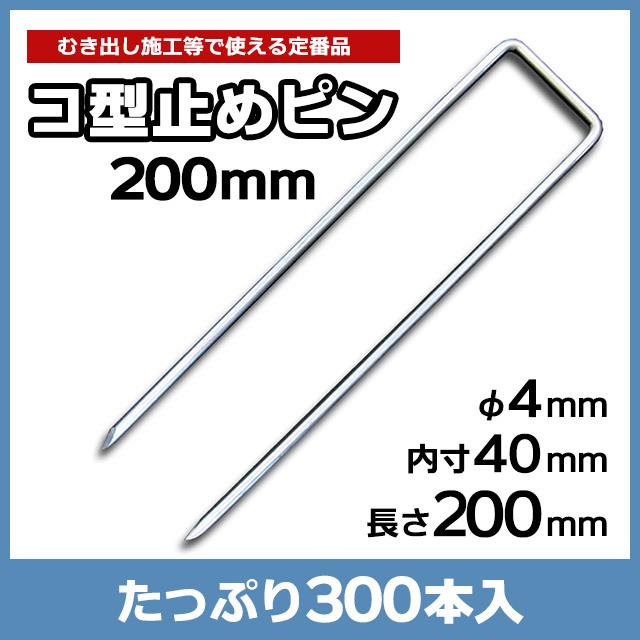 コ型止めピン200mm(300本入)